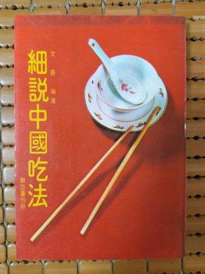 不二書店   細說中國吃法 文蔚 聯亞