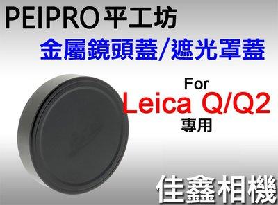 @佳鑫相機@(全新品)PEIPRO平工坊 圓形金屬鏡頭蓋/遮光罩蓋 for LEICA Q(Typ 116)/Q2 專用