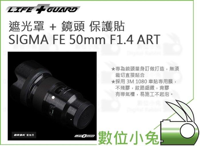 數位小兔【LIFE+GUARD SIGMA FE 50mm F1.4 ART 遮光罩 + 鏡頭 保護貼】包膜 公司貨