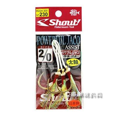 魚海網路釣具 Shout 鐵板鉤 08-PJ 魚鉤  1/0號 2/0號  日本鉤 (買10送1) 可任搭