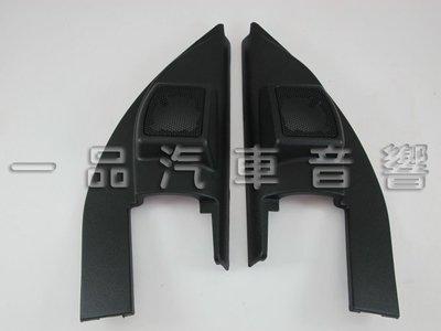 一品. NISSAN LIVINA 高音喇叭座.含高音喇叭.原廠規格.內裝完整度100%