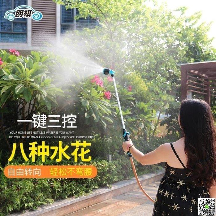 朗祺長桿噴頭園藝澆花神器花園洗車水槍灌溉噴霧器園林綠化花灑