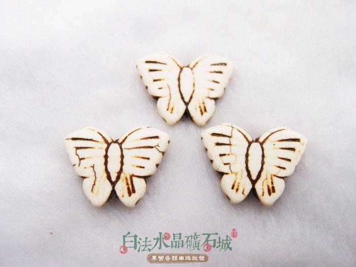 白法水晶礦石城  白松石- 蝴蝶 9*25mm 串珠/條珠 首飾材料
