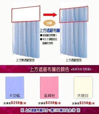 中華批發網:【加購】上方遮蔽T/C布簾-三色可挑(天空藍、氣質粉、天使白)(若沒和AH系列主產品購買運費需外加)