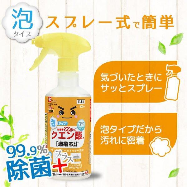 [霜兔小舖]日本代購 日本製 LEC 激落君  流理台 浴室 水垢  檸檬酸 泡泡清潔噴霧