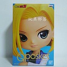 *玩具部落*七龍珠 Z Q posket 景品代理人造人18號 A款特價451元