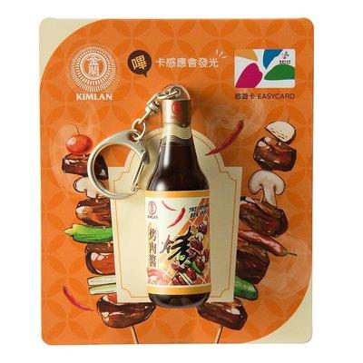 現貨 全新 7-11 金蘭烤肉醬 3D造型悠遊卡 瓶裝
