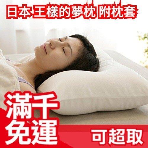 💓現貨💓送曬枕架【王樣的夢枕 附枕套】日本正版 可水洗 快眠枕 止鼾枕 附專屬枕套 枕頭 睡眠❤JP