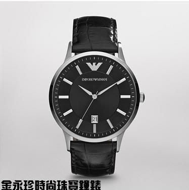 金永珍珠寶鐘錶* ARMANI錶 原廠真品 經典超薄 AR2411 對錶 生日 情人節禮物 送鍍膜*