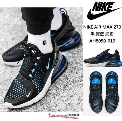 免運 新色 NIKE AIR MAX 270 PHOTO BLUE 黑 藍 氣墊 男 AH8050-019 ~美澳代購~