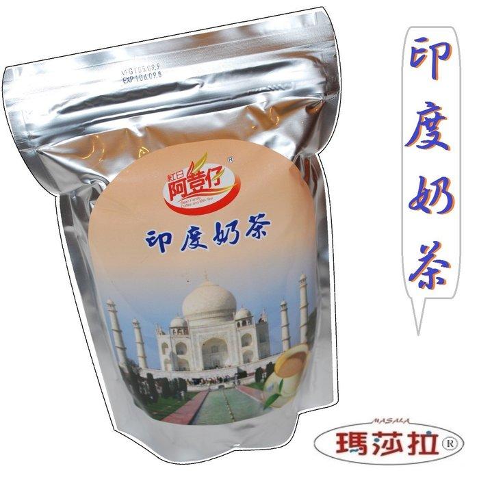 [瑪莎拉] 印度奶茶粉 (3合1) {800g}  {歡迎批發} Indian Milk Tea Powder
