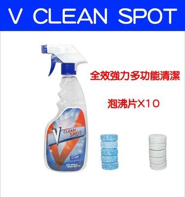 美國V CLEAN SPOT 強效多功...