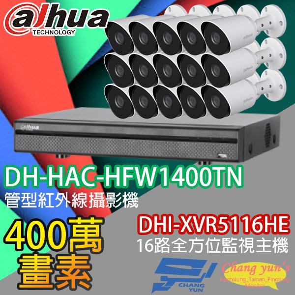 大華 監視器 套餐 DHI-XVR5116HE 16路主機+DH-HAC-HFW1400TN 400萬畫素 攝影機*15