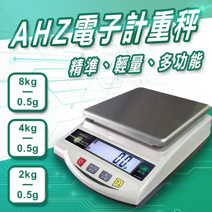 【贈送蓄電池】AHZ 高精度電子秤【3kg/0.1g】延長2年保固 磅秤 桌秤 計數秤 廣角LCD 重量輕盈 攜帶方便