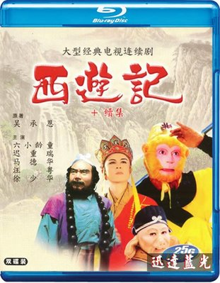 BD藍光25G任選5套999含運-T813西遊記Journey to the West(1986)(2BD)
