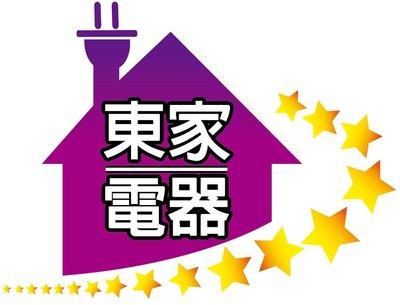 [東家電器] SHARP 衣物乾燥 空氣清淨除濕機 DW-J12FT-W全新公司貨附發票