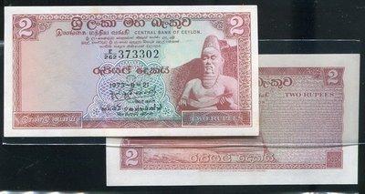 SRI LANKA-Ceylon (斯里蘭卡-錫蘭紙幣), P72c , 2-Rupee , 1973 , 品相95新AU+