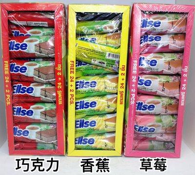 {泰菲印越}  泰國 ELLSE 巧克力 香蕉 草莓 覆盆子 香蘭葉 椰子 蛋糕 26入