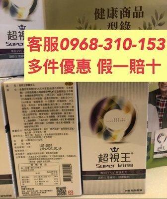 【Happy小舖】超視王PPLS正品盒 2件優惠 3件免運 快速出貨 假一賠十