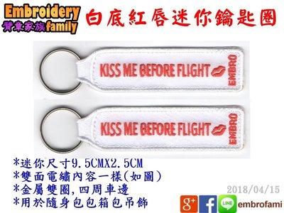 ※embrofami※迷你版白底紅字KISS ME BEFORE FLIGHT紅唇布章鑰匙圈行李包包吊牌空服員(10組)