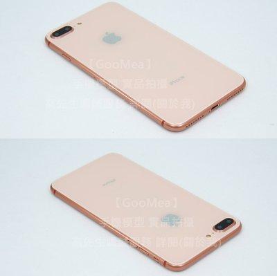 【GooMea】前後玻璃 塑膠框Apple蘋果iPhone 8 Plus模型展示Dummy樣品假機道具上繳交差影片