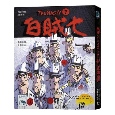 ☆快樂小屋☆ 白賊七 The Nasty 7 正版 台中桌遊