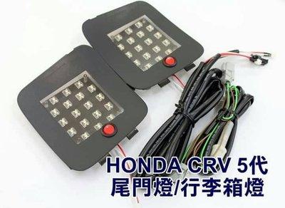 汽車配件高手  CRV  5代CRV   尾門燈  尾門露營燈