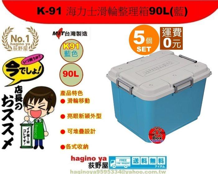 荻野屋「5個運費0元」 K-91 海力士滑輪整理箱90L(藍)/收納箱/置物箱/玩具箱/掀蓋整理箱/K91/直購價
