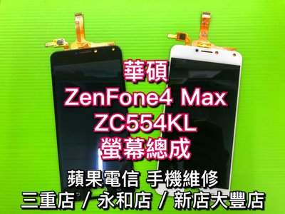 三重/永和/新店【現場維修】ASUS華碩 ZenFone 4 Max ZC554KL 液晶螢幕總成 觸控面板破裂摔破維修