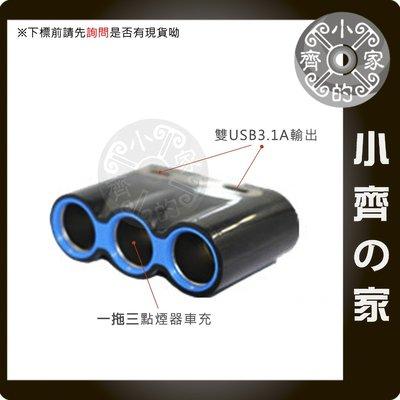 12V 24V LED 電壓 數位顯示 車充 擴充孔 擴充座 一孔轉三孔 快充 雙 USB 充電 SJ-C18 小齊的家