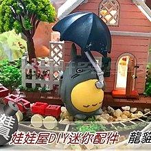 ㊣娃娃研究學苑㊣娃娃屋DIY迷你配件 龍貓(單售價) (DIY22)
