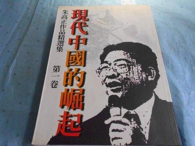 【宜蓁書坊】-社會科學-* 現代中國的崛起 朱高正作品精選集 第一卷 *  著共1本(下標即結標) A1