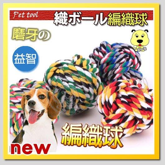 【幸福培菓寵物】dyy》犬貓用玩具麻繩球小號5.5CM 1入 (顏色隨機出貨) 特價 45元