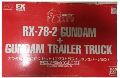 [斷貨 絕版]HG RX-78-2 Gundam + Trailer truck 2005 電鍍限 限定版