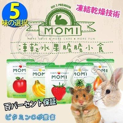 【🐱🐶培菓寵物48H出貨🐰🐹】摩米MOMI》特級冷凍乾燥水果乾脆脆小食-15g 特價99元(自取不打折)(蝦)