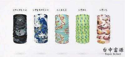 【台中富源】『台灣小吃』淨對流 - 抗pm2.5魔術頭巾 抗霾 霧霾 霾害 懸浮微粒 抗UV PM2.5 吸濕排