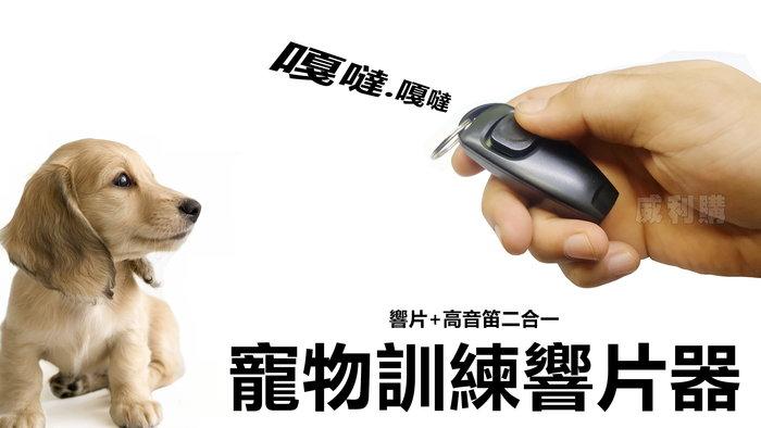 【喬尚拍賣】哨子系列【訓練響片+口哨】寵物訓練響片+高音哨二合一 狗狗響片訓練器 快速訓練神器
