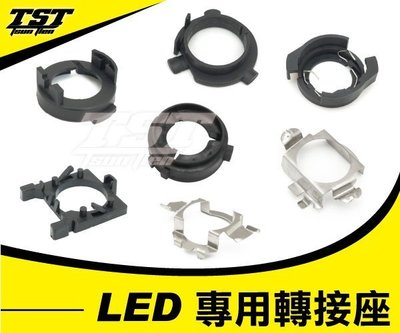 LED改裝 專用轉接座 固定座 KUGA/MK3/SONAT/CARENS/賓士/GOLF【LED HID竣天改裝精品】