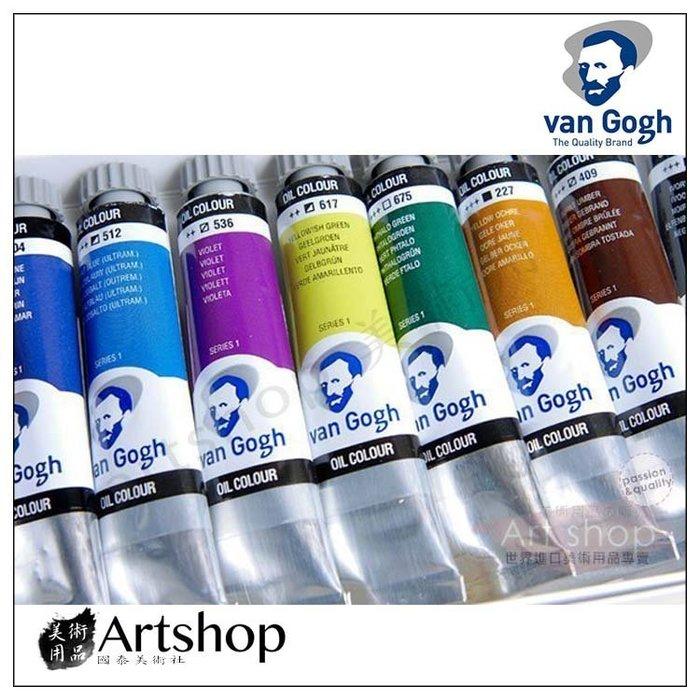 【Artshop美術用品】荷蘭 Van Gogh 梵谷 油畫顏料「200ml S1級 單支販售」