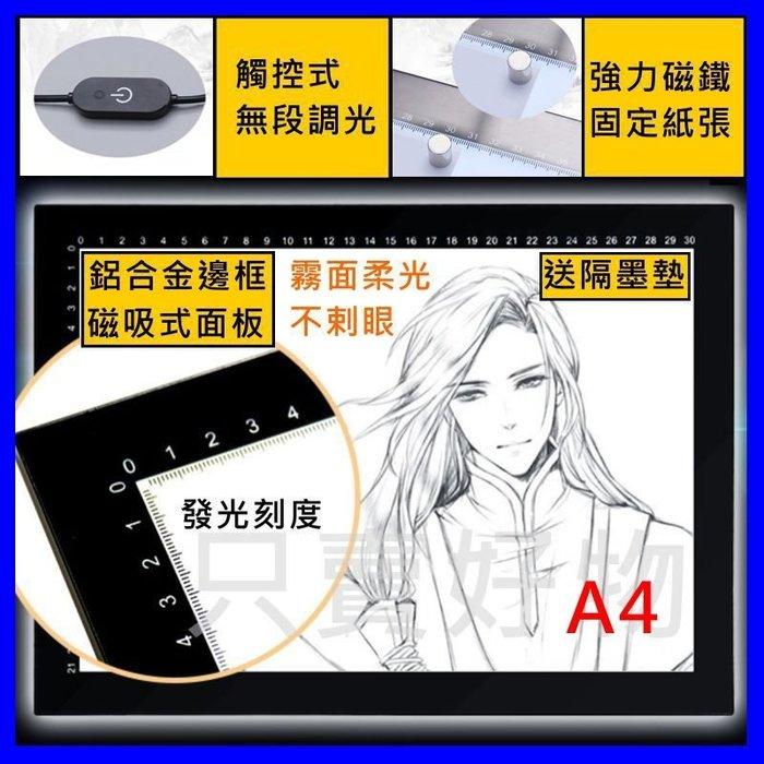 只賣好物【高品質,專業級】不閃爍 磁吸式 附隔墨 A4 描圖板 臨摹台 拷貝台 透寫板 發光板 光桌 漫畫 素描板 書法