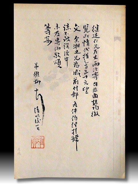 【 金王記拍寶網 】S1156  中國近代名家 謝稚柳款 書法書信印刷稿一張 罕見 稀少