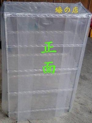 防塵套 收納架 層架 鍍鉻層架 波浪架 置物架 鐵力士架 貨架 櫥櫃 衣櫃 客製 訂製 訂作 VA