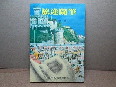 **胡思二手書店**題贈本 張放 著《旅途隨筆》黎明 民國74年元月版