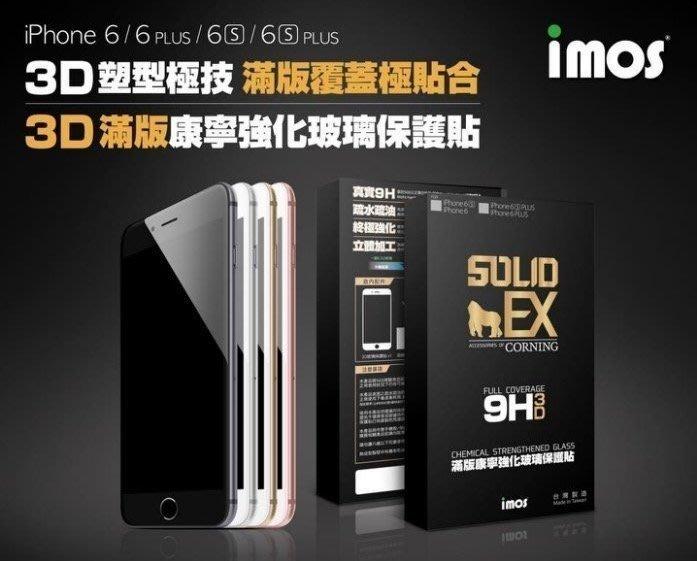 【贈傳輸線】imos iphone 6/6S 4.7寸 SOLID 9H 3D Touch 滿版 康寧 玻璃貼 保護貼