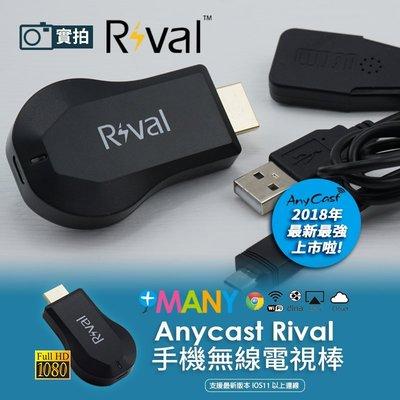 台灣公司貨 NCC認證 最新版 Anycast M5 Rival 無線HDMI 電視棒 手機電視 無線同步 影音傳輸器