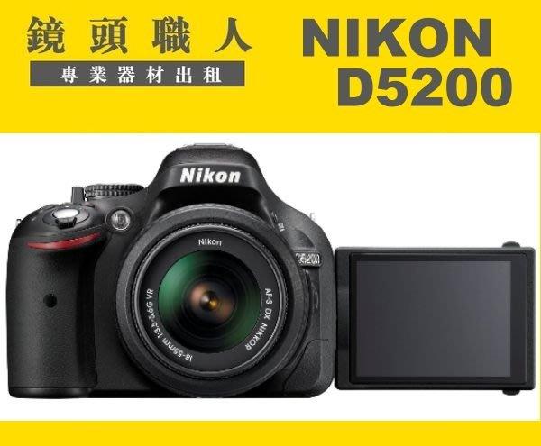 ☆鏡頭職人☆ ( 相機出租 租鏡頭 )::: NIKON D5200 加    Nikon AF 85mm F1.4D  師大 板橋 楊梅