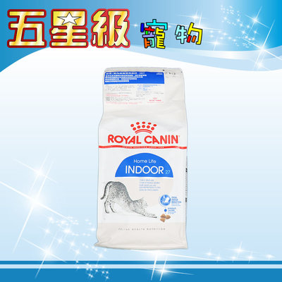 ☆五星級寵物☆法國皇家ROYAL CANIN,室內成貓專用(IN27),2kg