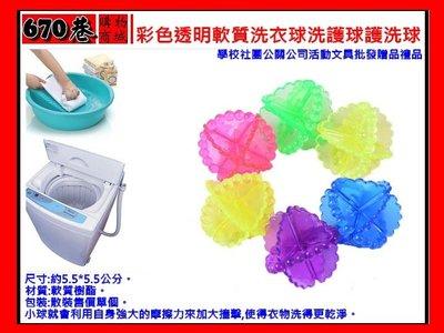 新670巷:彩色透明軟質洗衣球洗護球護...
