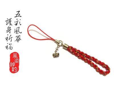 風姿綽約--五色線手機吊飾(A038)~五色線+紅線加上古銀~開運,避邪 ~ 純手工編織
