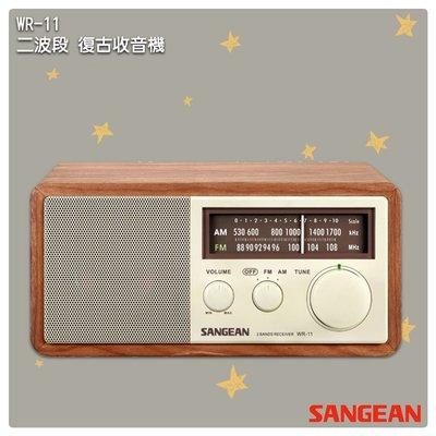 「山進」 WR-11 二波段 復古收音機-SANGEAN  FM電台 收音機 廣播電台 內藏天線 復古造型 動態重低音